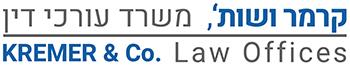 קרמר ושות' משרד עורכי דין