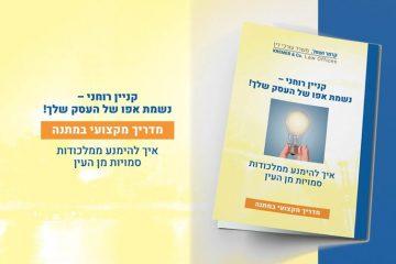 קניין רוחני- נשמת אפו של העסק שלך! מדריך מקצועי במתנה – איך להימנע ממלכודות סמויות מן העין